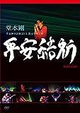堂本 剛 平安神宮公演2011 限定特別上映 平安結祈 heianyuki [DVD] image