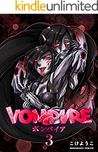VOMPIRE 3巻 表紙画像
