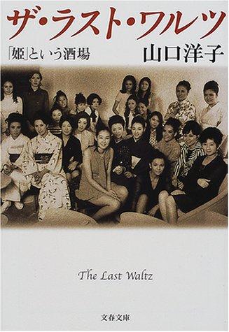 ザ・ラスト・ワルツ―「姫」という酒場 (文春文庫)