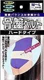 新生 骨盤ベルトハードタイプM〜L