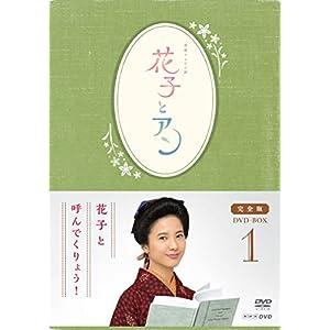 """連続テレビ小説「花子とアン」完全版 DVD-BOX -1"""""""