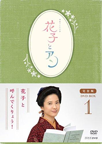 連続テレビ小説「花子とアン」完全版 DVD-BOX -1