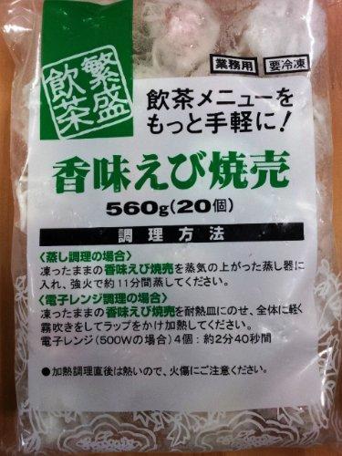 【業務用】 香味えび焼売 28gx20個