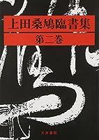 上田桑鳩臨書集 (第2巻)