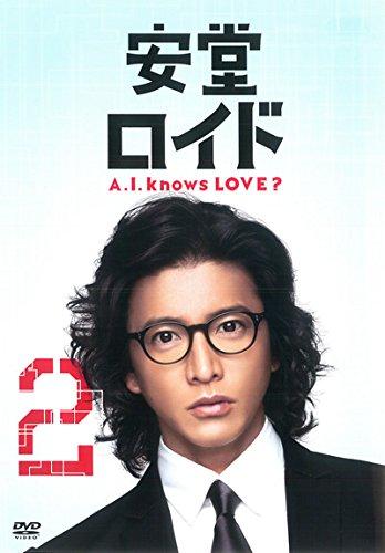 安堂 ロイド A.I.knows LOVE?2(第3話~第4話) [レンタル落ち]