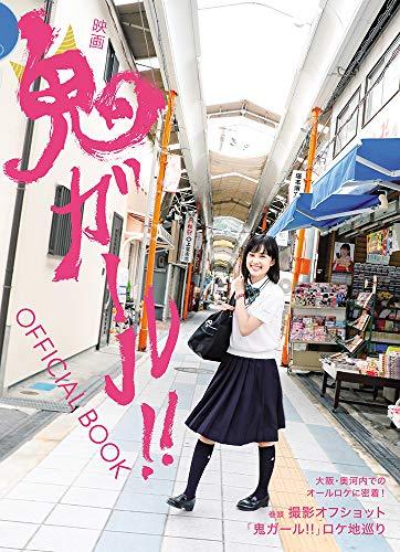 映画「鬼ガール! ! 」OFFICIAL BOOK