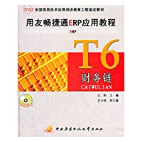 用友畅捷通ERP应用教程(T6财务通)(含DVD)