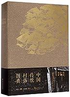 中国传统村落图典