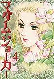 マダム・ジョーカー 4 (ジュールコミックス)