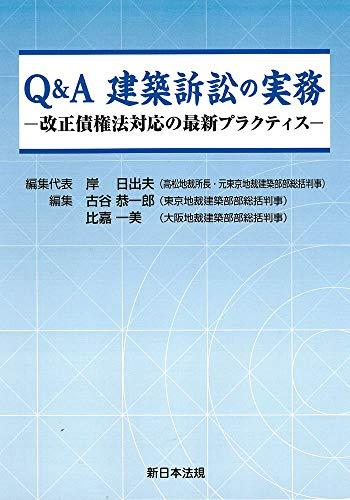 [画像:Q&A 建築訴訟の実務-改正債権法対応の最新プラクティス-]