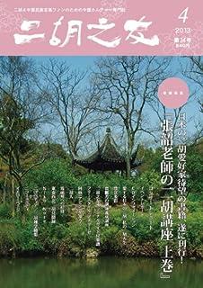 二胡之友 第24号(2013年4月号)