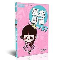 暴走漫画(57)