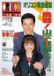 オリコン・ウィークリー 1993年11月8日号 通巻727号