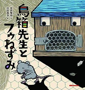 鳥箱先生とフゥねずみ (ミキハウスの宮沢賢治絵本)