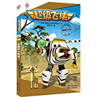 Super Fly Man lost gazelle HD comic book story(Chinese Edition)