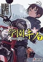 学園キノ 第07巻