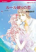 表紙: ルール破りの恋 (ハーレクインコミックス) | 長崎 真央子