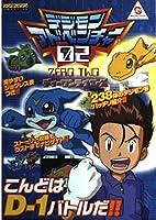 デジモンアドベンチャー02ディーワンテイマーズ (ワンダースワン必勝法スペシャル)