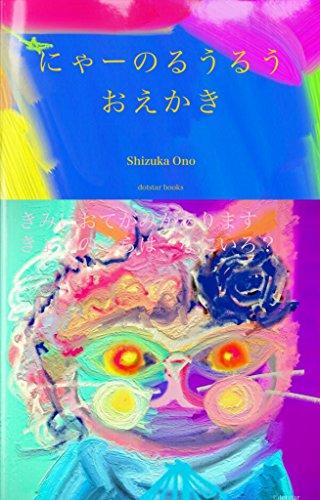 Nya no ruuruu oekaki (Japanese Edition)