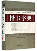 Regular Script Dictionary (Hardcover) (Chinese Edition)