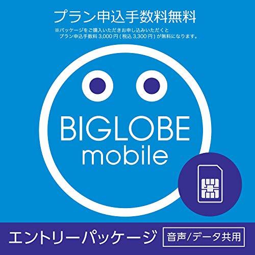 申込手数料3,300円(税込)が不要 BIGLOBEモバイル 格安SIM エントリーパッケージ