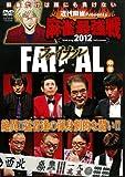 近代麻雀presents 麻雀最強戦2012 ファイナル 中巻[DVD]