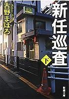新任巡査(下) (新潮文庫)
