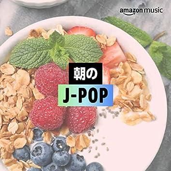 朝のJ-POP