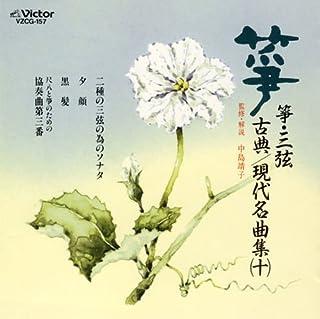 CD 正派邦楽会 筝・三弦古典/現代名曲集(十) 試験課題曲入り