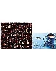 【父の日に】Galler (ガレー)のチョコレートギフトを