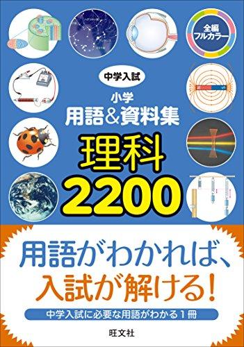 中学入試 小学用語&資料集 理科2200 (中学入試 用語&資料集)