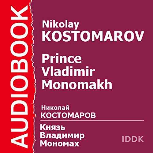 Prince Vladimir Monomakh [Russian Edition] audiobook cover art