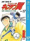 キャプテン翼 ワールドユース編 17 (ジャンプコミックスDIGITAL)