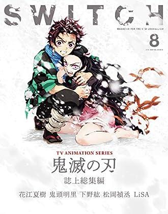 SWITCH Vol.38 No.8 特集 TVアニメ『鬼滅の刃』誌上総集編