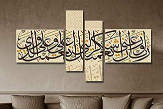 لوحة جدارية اسلامية مطبوعة على قماش كانفاس ومشدودة على إطار خشبي داخلي
