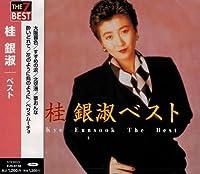 桂銀淑 ベスト EJS-6156-JP