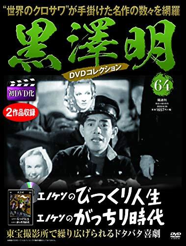 黒澤明 DVDコレクション 64号『エノケンのびっくり人生』『エノケンのがっちり時代』 [分冊百科]