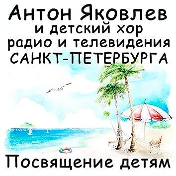 Посвящение детям (feat. Детский хор радио и телевидения Санкт-Петербурга)