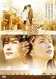 潔く柔く[DVD]