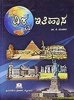 Vishwa Ithihasa