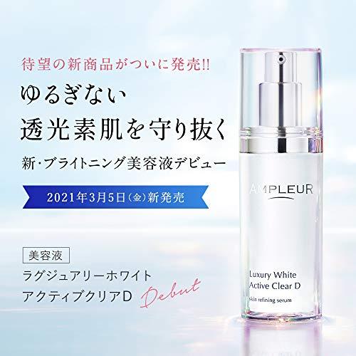 AMPLEUR(アンプルール)ブライトニング美容液ラグジュアリーホワイト『アクティブクリアD』30ml