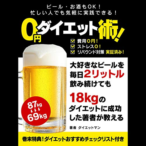 『ビール・お酒もOK!忙しい人でも気軽に実践できる! 0円ダイエット術!』のカバーアート