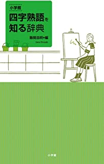 小学館 四字熟語を知る辞典