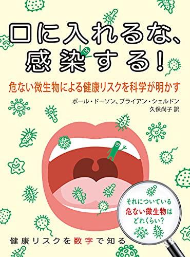 口に入れるな、感染する! : 危ない微生物による健康リスクを科学が明かす