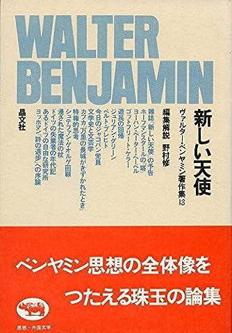 ヴァルター・ベンヤミン著作集 13 (13) 新しい天使