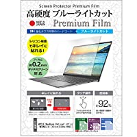 メディアカバーマーケット APPLE MacBook Retinaディスプレイ 1200/12 MRQN2J/A [12インチ(2304x1440)] 機種で使える【クリア 光沢 ブルーライトカット 強化ガラスと同等 高硬度9H 液晶保護 フィルム】