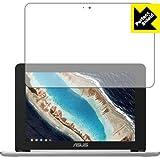 防気泡 防指紋 反射低減保護フィルム Perfect Shield ASUS Chromebook Flip C101PA 日本製