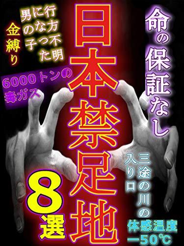 【命の保証なし】日本の禁足地8選 都市伝説シリーズ