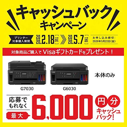 5位キヤノン『A4インクジェット複合機G6030』