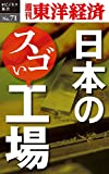日本のスゴい工場―週刊東洋経済eビジネス新書No.71
